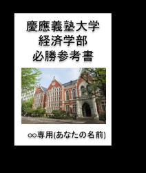 慶應義塾 参考書1