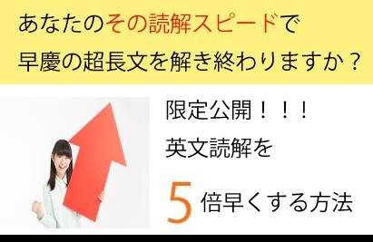 読解スピード5倍アップキャンペーン