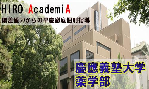 慶應薬学部
