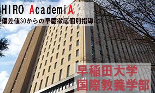 早稲田国際教養