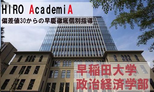 早稲田政経写真