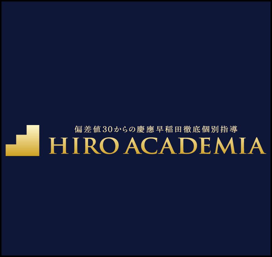 早慶専門で個別指導塾しています