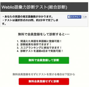weblio単語
